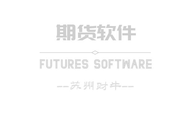 第三方交易终端软件特别风险提示